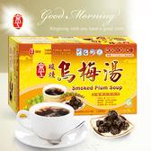 【京工】碳燻烏梅湯(30入)~900 g/盒~純素食