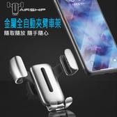 【T3】金屬重力感應全自動夾臂車架/手機架(手機支架 手機座 一放即夾銀