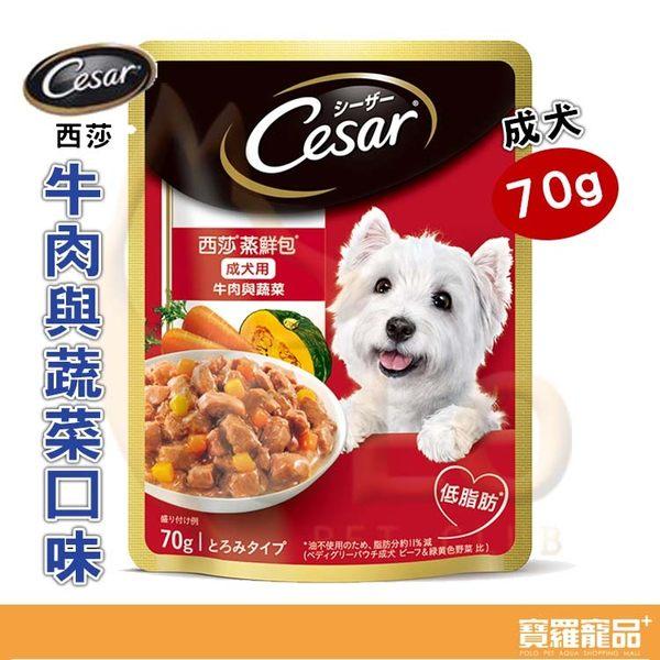 西莎狗狗蒸鮮包 成犬牛肉與蔬菜口味 70g【寶羅寵品】