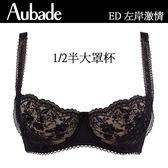 Aubade-左岸激情E-F蕾絲薄襯全大罩內衣(黑)ED