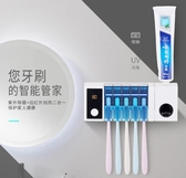牙刷消毒器 紫外線牙刷消毒器壁掛牙刷架套裝家用免打孔加熱殺菌自動擠牙膏器LX 雙12