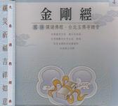 國語課誦佛經 4 金剛經 CD  (音樂影片購)