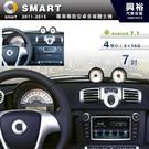 【專車專款】2011~15年SMART專用7吋觸控螢幕安卓多媒體主機*DVD+藍芽+導航+安卓(數位.倒車選配)