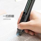 翻譯機 網易有道翻譯筆掃描閱讀電子詞典英漢英語學生學習機詞典筆 交換禮物 韓菲兒