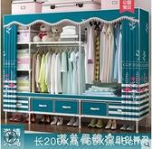簡易布衣櫃鋼管加固出租房家用臥室兒童布藝收納現代簡約掛衣櫥子 NMS漾美眉韓衣