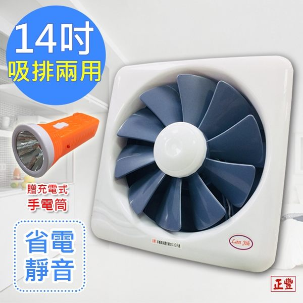 【藍鯨LAN Jih】同正豐14吋百葉吸排扇/通風扇/排風扇/窗扇 (GF-14)贈手電筒