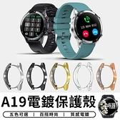 【台灣現貨 E006】A19 電鍍保護殼 智能手錶 PC保護殼 包覆邊框 智能手錶錶殼 華為 生日