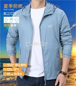 外套男工裝防曬衣夏冰絲戰術超薄款皮膚衫防護雨衣服 快速出貨