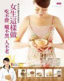 (二手書)女生這樣做,吃不胖、曬不黑、人不老:顧好子宮,就是顧好一生健康!