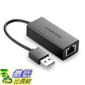 [9玉山最低比價網] UGREEN 綠聯 CR110 USB2.0 外接網路卡 百兆網卡 USB轉RJ45 小米盒子 20254