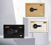 保險箱 保險柜家用小型衣柜隱形嵌入式防盜迷你保險箱密碼鎖全鋼保管箱【快速出貨八折特惠】
