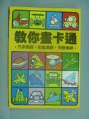【書寶二手書T8/少年童書_IFS】教你畫卡通3