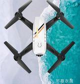 兒童無人機高清專業航拍超長續航四軸飛行器小學生遙控飛機玩具 千惠衣屋