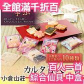【百人一首 中盒裝137袋】日本 京都名產 小倉山莊 綜合仙貝10種【小福部屋】