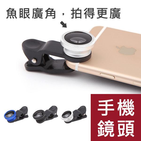 手機鏡頭/魚眼鏡頭/廣角鏡頭/微距鏡頭/三合一鏡頭/拍照/通用外置攝像頭