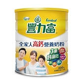 豐力富全家人高鈣營養奶粉2.2KG【愛買】