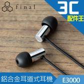 日本 Final Audio E3000 Audio Design耳道式耳機 輕巧外型 配代舒適 公司貨 入耳式