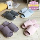 iSlippers】台灣製造-樂活系列-超厚軟布質家居室內拖鞋