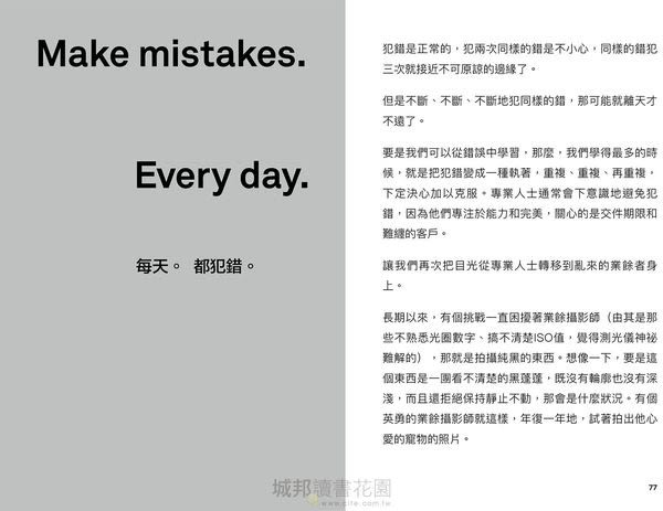 FAILED IT ! 犯錯的藝術:犯錯、公然純粹的失敗、和淒慘攪和在一塊兒,這就是進步...