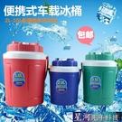 冰桶 家用帶蓋戶外便攜車載商用儲藏冰桶保溫冷藏箱釣箱冷飲店裝冰塊桶 星河光年