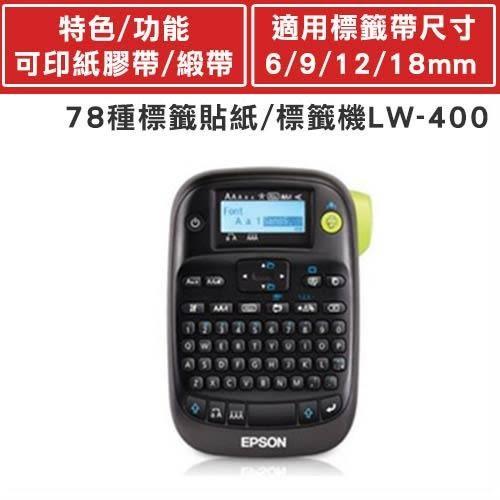 EPSON LW-400 可攜式標籤印表機 【下殺600↘】