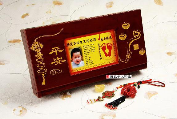 《嬰兒三寶 (頂級檀木盒+高畫質金足印相片沖洗+經典全手工胎毛筆2支+發財雙章全手工篆刻2顆)》