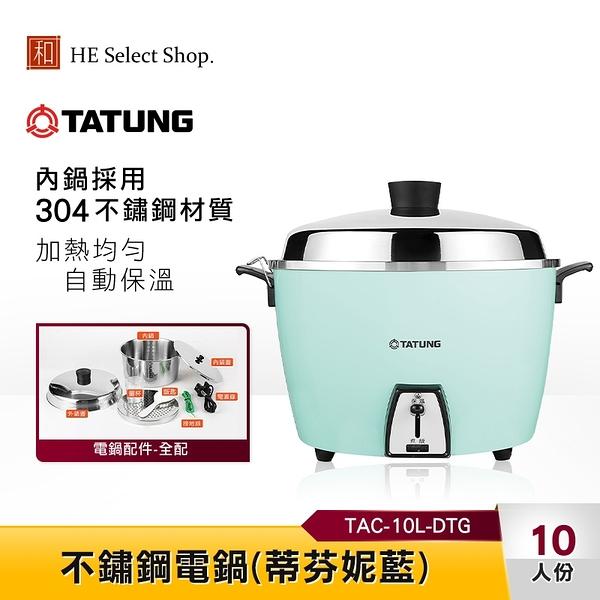 TATUNG 大同 10人份 蒂芬尼藍 限定色 電鍋 TAC-10L-DTG