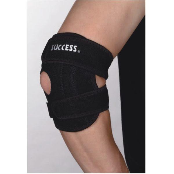 成功遠紅外線可調式護肘(S5132)運動護具