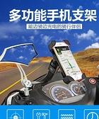 銳立普電動摩托車手機導航支架防震防水可充電自行車手機固定架 【中秋鉅惠】