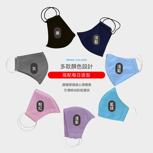 【現貨】台灣製 四層防護抗菌口罩 3M防潑水技術 日本大和抗菌 防口水 成人口罩 兒童口罩 防疫