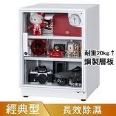 EC數位 防潮家 DW-70C 電子防潮箱 指針型 72公升 氣密箱 氣密櫃 乾燥箱 收納櫃 防潮櫃 除濕櫃 除濕箱