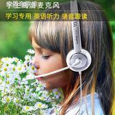 頭戴耳機學英語專用耳機學生頭戴式四六級聽力學習通用聽說兒童耳麥帶話筒米蘭潮鞋館