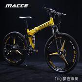 麥希折疊山地車自行車24/26寸男女學生變速雙減震成人越野單車      麥吉良品YYS
