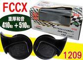 DL-1209 FCCX 高低音 汽車喇叭 兩入 叭叭聲 大音量112dB 輕量化188g 低沉宏亮 仿雙b 仿PIAA
