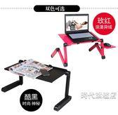 (交換禮物)筆電支架增高折疊升降桌面床上懶人電腦桌底座托架帶風扇散熱器XW