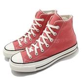 Converse 帆布鞋 Chuck 70 1970 櫻花粉 紅 男鞋 女鞋 三星標 奶油底 經典【ACS】 170790C