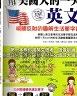 二手書R2YB2010年8月再版六刷《用美國人的一天學英文 1CD》李秀姬 黃郁