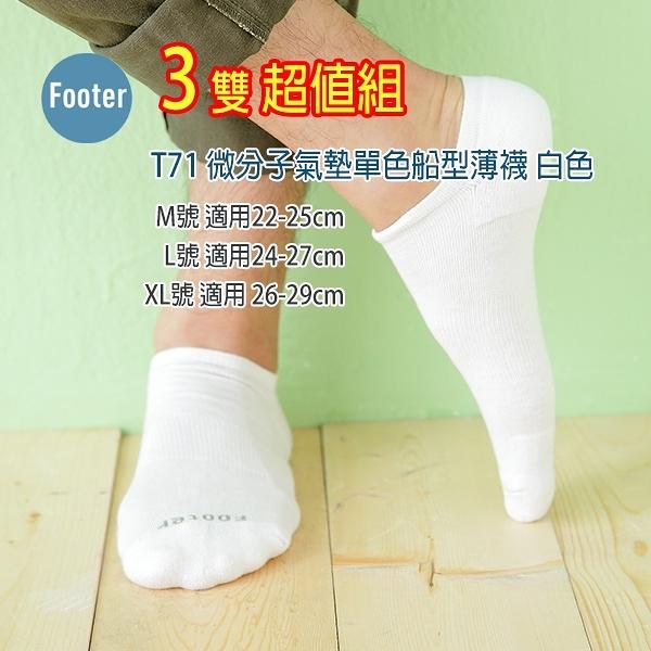 Footer T71白 (薄襪) 3雙超值組  微分子氣墊單色船型薄襪 ;除臭襪;蝴蝶魚戶外
