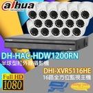 大華 監視器 套餐 DHI-XVR5116HE 16路主機+DH-HAC-HDW1200RN 200萬畫素 攝影機*16