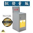 【鐵金鋼】TH-112S 不銹鋼垃圾桶 回收桶/回收架/垃圾桶/分類箱/回收站/旅館/酒店/俱樂部/餐廳