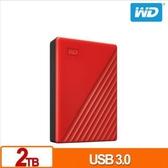 WD 威騰 My Passport 2TB(紅) 2.5吋行動硬碟(2019)
