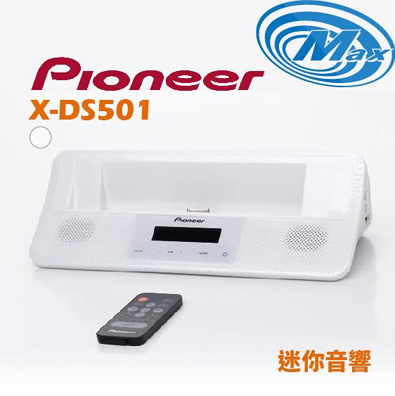 《麥士音響》 【有現貨】Pioneer先鋒 iDocking Speaker 迷你音響 X-DS501
