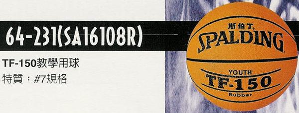 斯伯丁 籃球#7(教學用球TF-150) SPA64231