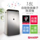 【夏普SHARP】18L自動除菌離子除濕機 DW-J18T-N-可申請貨物稅減免$1200元