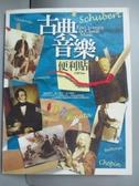 【書寶二手書T3/音樂_LHO】古典音樂便利貼-音樂館22_高談文化企