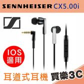 SENNHEISER 聲海 CX 5.00i 黑色 耳道式耳機,For iOS Apple手機,分期0利率,宙宣代理