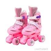 溜冰鞋 兒童全套裝男女輪滑鞋雙排直排輪可調3-4-5-6-8-10歲初學者 1995生活雜貨NMS