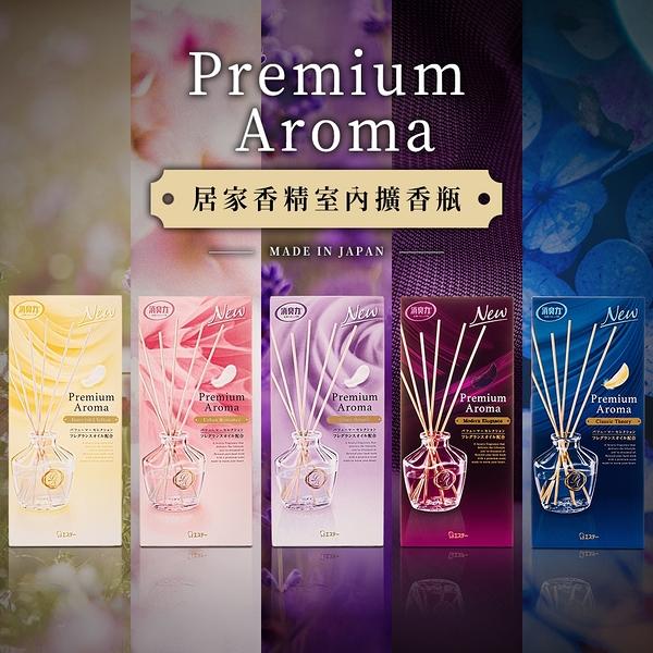 香氛/室內芳香/除臭劑 ST雞仔牌 Premium Aroma擴香50ml 五款可選 dayneeds