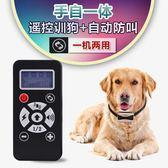 防狗叫止吠器手自一體遙控訓狗器防叫電擊項圈大小型犬狗叫防叫器   極客玩家  igo