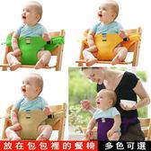 嬰兒就餐腰帶 攜帶式兒童座椅寶寶餐椅/安全防護帶- 預購